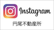 円尾不動産所 Instagram